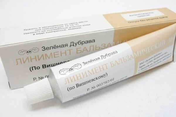 Линимент Бальзамический